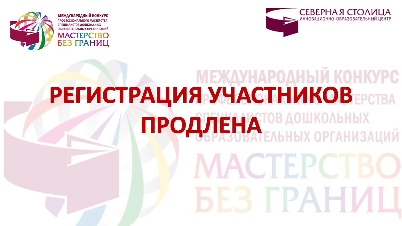 Регистрация Участников Третьего Международного Конкурса «Мастерство без границ» продлена