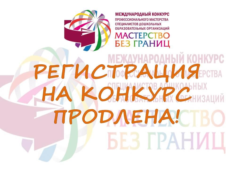 Регистрация Участников IV Конкурса продлена