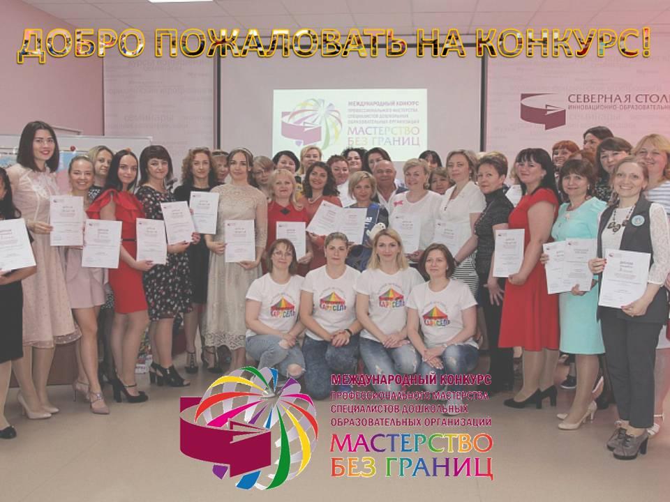 Приветствуем Участников IV Международного конкурса