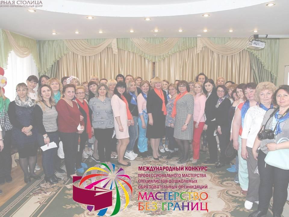 Международная конференция «Здоровьесберегающий образовательный процесс  в современном детском саду»