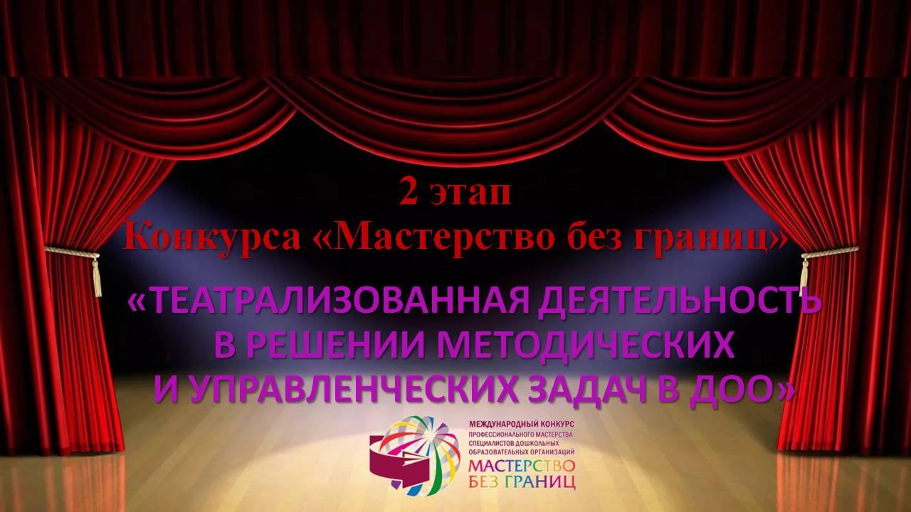 Для Участников Конкурса «Мастерство без границ», прошедших регистрацию до 1 декабря 2018 года, проводится 2 этап Конкурса