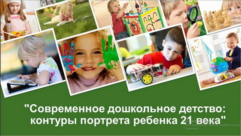 Подведены итоги 1 этапа «Современное дошкольное детство: контуры портрета ребенка 21 века»