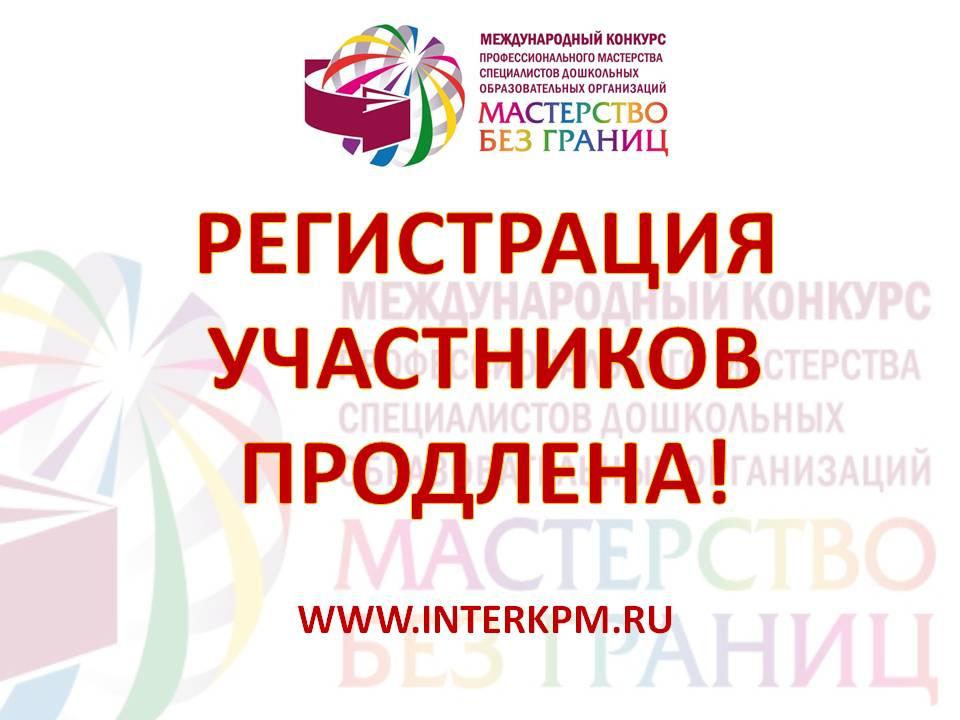 Регистрация Участников V Конкурса «Мастерство без границ» продлена!