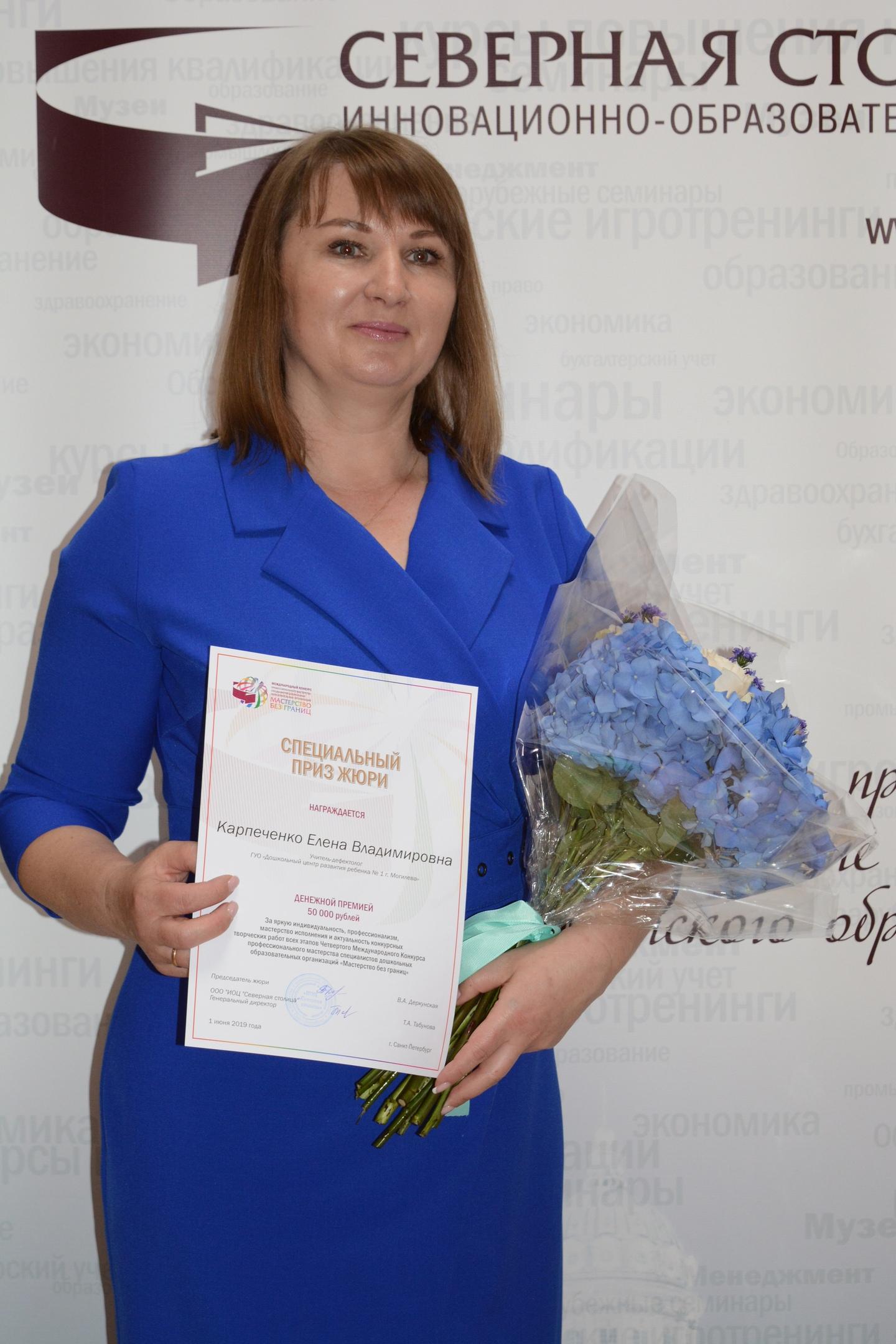 Приветствие Победителя IV Международного Конкурса профессионального мастерства специалистов дошкольных образовательных организаций стран СНГ «Мастерство без границ»