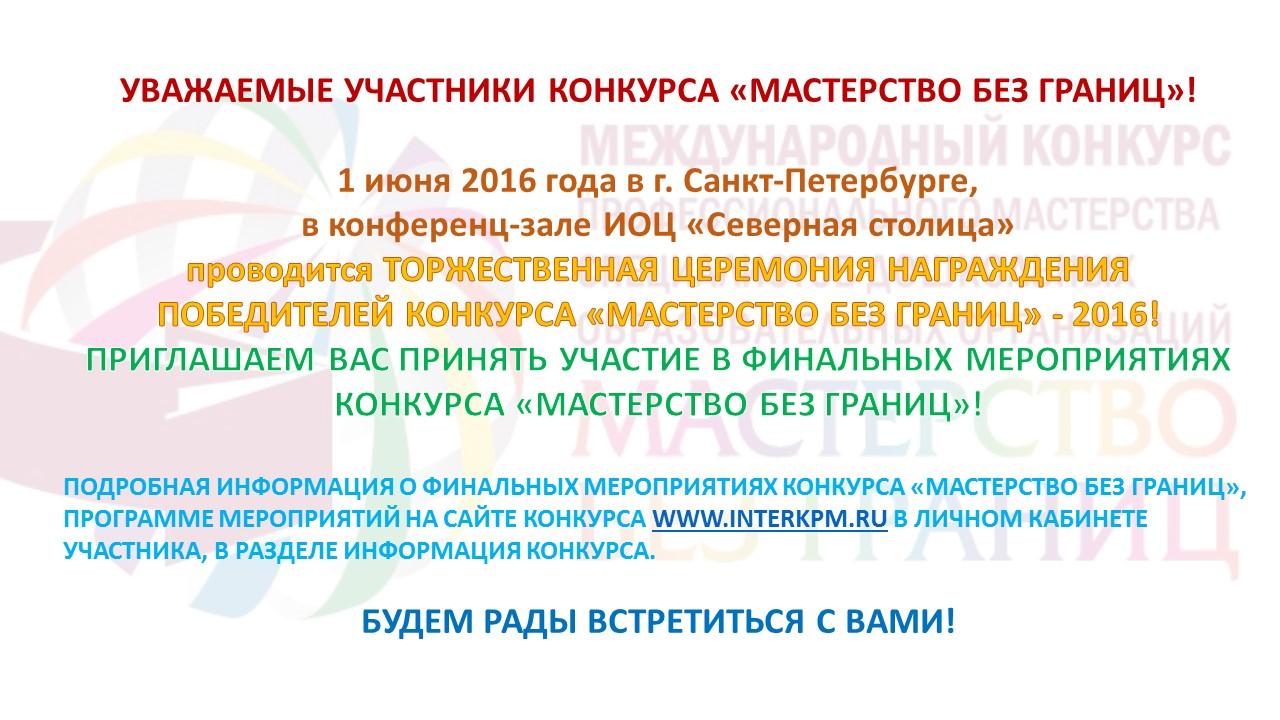 1 ИЮНЯ 2016 ГОДА СОСТОИТСЯ ТОРЖЕСТВЕННАЯ ЦЕРЕМОНИЯ НАГРАЖДЕНИЯ ПОБЕДИТЕЛЕЙ КОНКУРСА «МАСТЕРСТВО БЕЗ ГРАНИЦ»