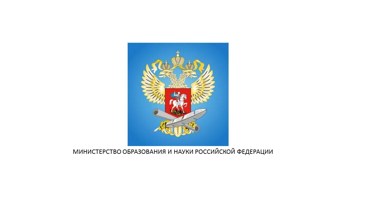 Конкурс «Мастерство без границ» поддержан Министерством образования и науки Российской Федерации