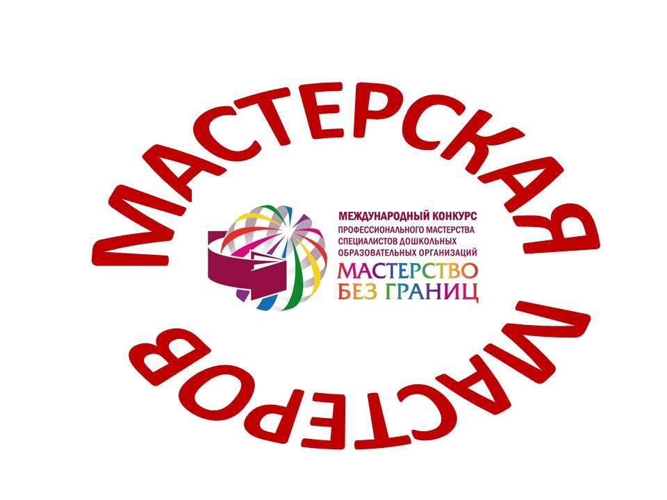 «МАСТЕРСКАЯ МАСТЕРОВ»  (Мастер-классы руководителей и педагогов дошкольных образовательных организаций)