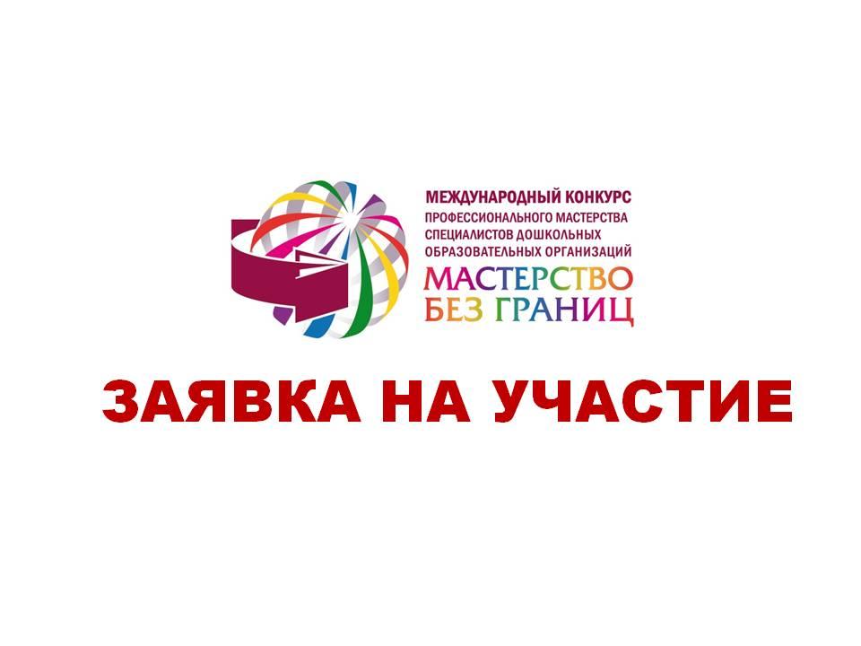 Начата регистрация Участников V Конкурса «Мастерство без границ»