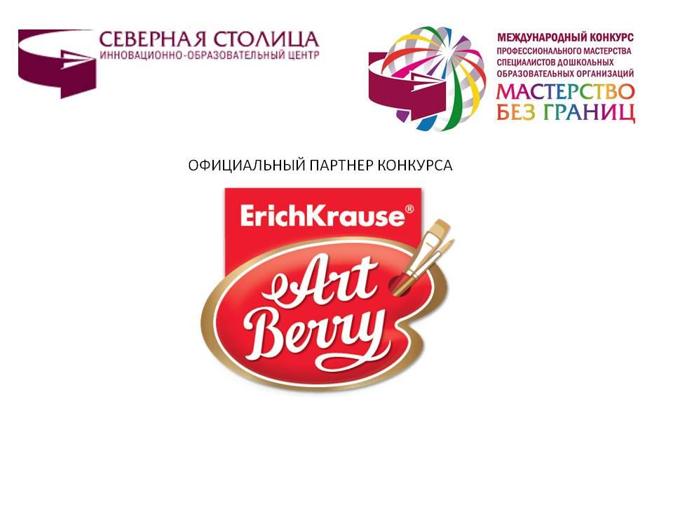 Компания ERICH KRAUSE учреждает специальную номинацию «ArtBerry®  – источник вдохновения» и проводит конкурс мастер-классов «ArtBerry®  – источник вдохновения»