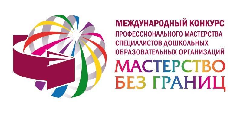 Добро пожаловать на V Международный конкурс профессионального мастерства специалистов дошкольных образовательных организаций стран СНГ «Мастерство без границ»!