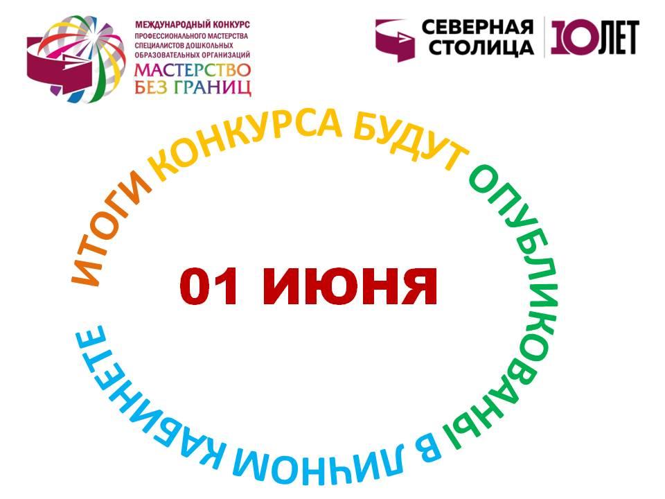 01 июня будут объявлены итоги V Конкурса «Мастерство без границ»