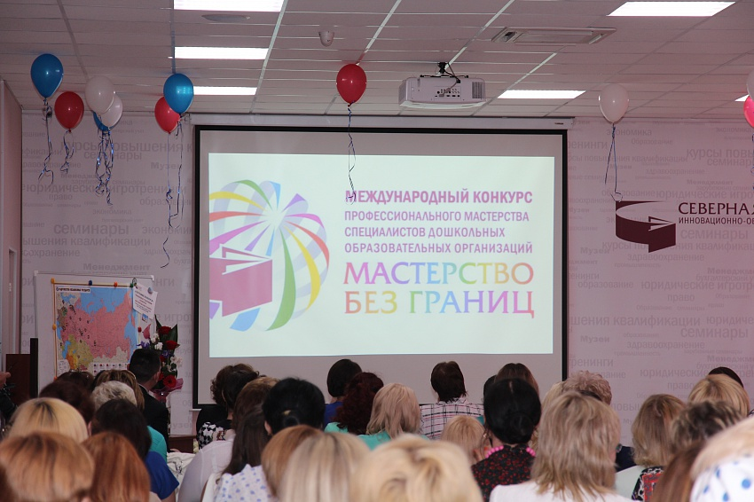 Второй Международный Конкурс «Мастерство без границ»