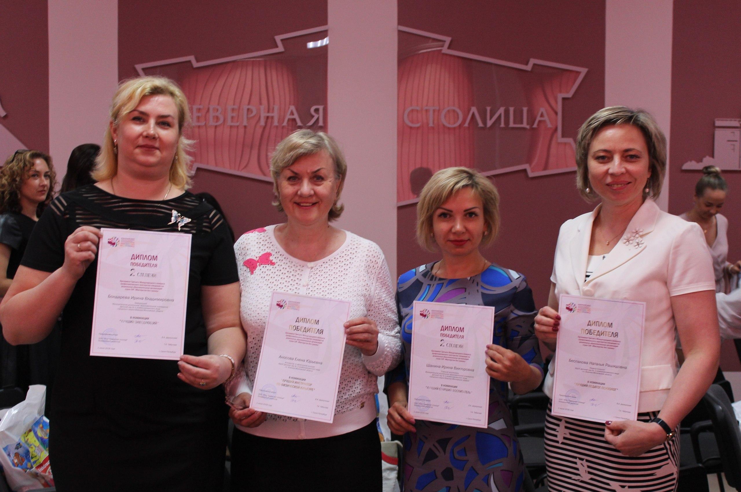 Участники третьего международного конкурса профессионального мастерства специалистов дошкольных образовательных организаций делятся своими впечатлениями и эмоциями!